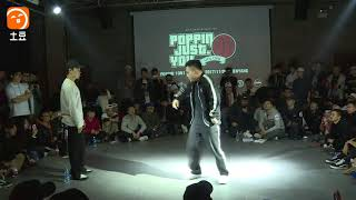 Dokyun vs 王冠 – POPPIN JUST YOU VOL.1 POPPING Best 32