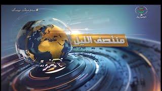البث المباشر: أخبار منتصف الليل ليوم السبت 28 نوفمبر 2020