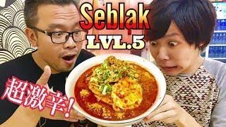 Video Orang Jepang Challenge Makan Seblak Jeletet Murni Level 5!! インドネシアの激辛料理「スブラック」に挑戦!! MP3, 3GP, MP4, WEBM, AVI, FLV September 2018