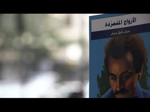 فيلم وثائقي ،حياة جبران خليل جبران
