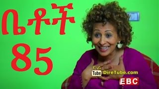 Ethiopian Comedy Series Betoch Part 85