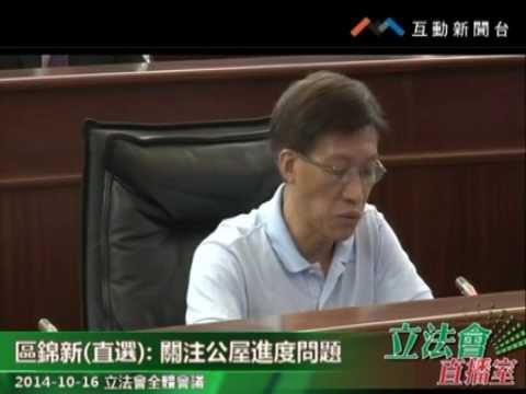 區錦新 立法會全體會議 20141016
