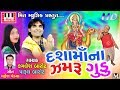 Dashama Na Jhamru Gudu   Kamlesh Barot   Parul Barot   Mahesh Pandya   Dashama Song 2017