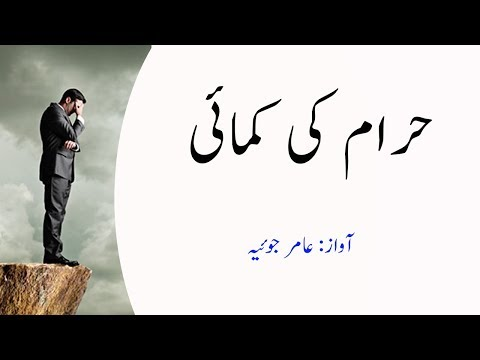 Encouraging quotes - Short Story  Haram ki kamai  Silent Message