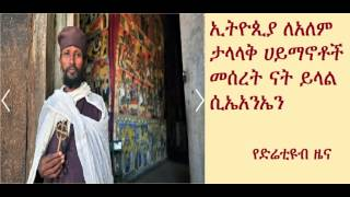 DireTube News - Ethiopia: Site Of The Ark Of The Covenant?