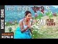 Full Video Song   Nepali Movie BATO MUNIKO PHOOL 2 Song   Yash Kumar, Jaljala Pariyar
