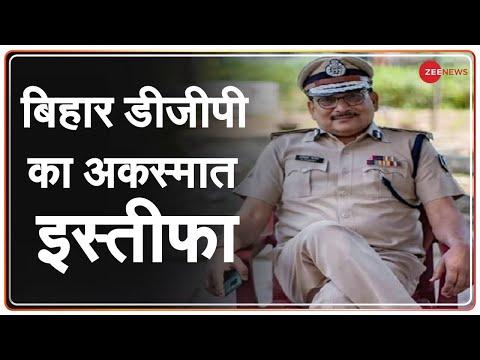Sushant के न्याय के लिए लड़ने वाले Bihar DGP Gupteshwar Pandey ने पद से दिया इस्तीफा!