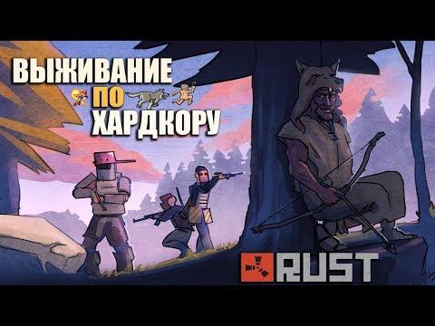 RUSТ - БЛУПРИНТ ОНЛАЙН РЕЙД. ВЫЖИВАНИЕ ПО ХАРДКОРУ - DomaVideo.Ru