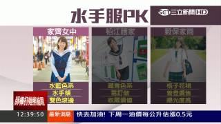 高校水手服PK!台南家齊女中領先|三立新聞台