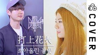 Video Uchiage Hanabi (打上花火)┃Cover by Raon Lee & Dragon Stone MP3, 3GP, MP4, WEBM, AVI, FLV Juli 2018