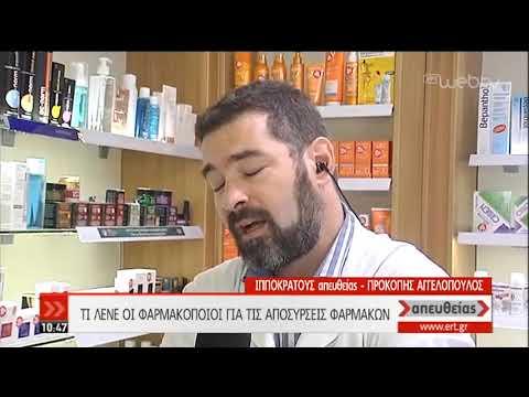 Στο μικροσκόπιο ξανά η ρανιτιδίνη: Τι λένε οι φαρμακοποιοί | 03/10/2019 | ΕΡΤ