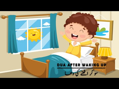 Dua after Waking Up from bed | Lesson 2 | Soo kr uthney ki Dua | English Translation | Urdu Tarjuma