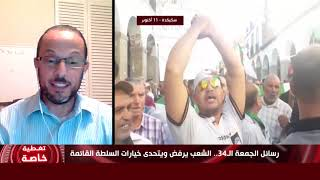 رسائل الجمعة الـ34.. الشعب يرفض ويتحدى خيارات السلطة القائمة