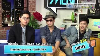 Gang 'Ment 27 February 2014 - Thai TV Show
