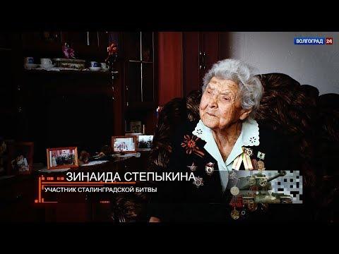 Зинаида Степыкина, участник Сталинградской битвы