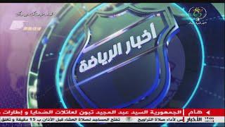 أخبار الرياضة   19 أفريل 2021