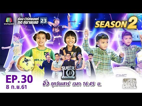 Video SUPER 10 | ซูเปอร์เท็น | EP.30 | 8 ก.ย. 61 Full HD download in MP3, 3GP, MP4, WEBM, AVI, FLV January 2017