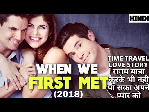 WHEN WE FIRST MET (2018) Movie Explain in Hindi || LOVE STORY || Romantic Movies || Movie Explainer