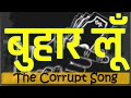 Buhaar Loon - The Corrupt Song