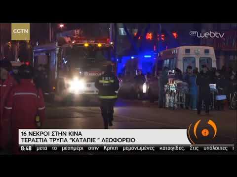 Κίνα | Τεράστια τρύπα «κατάπιε» λεωφορείο, 16 νεκροί! | 14/01/2020 | ΕΡΤ