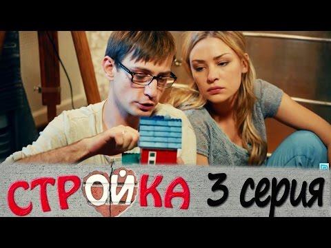Стройка 3 серия - комедийный сериал HD (видео)