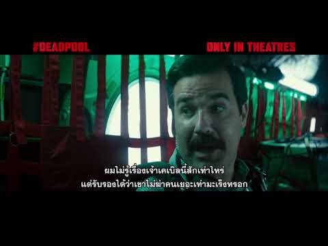 Deadpool 2  - Team Peter Alt TV Spot (ซับไทย)