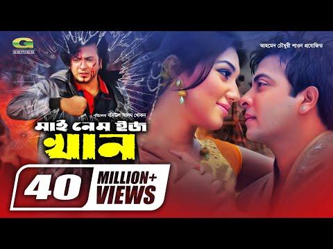 My Name Is Khan | মাই নেম ইজ খান | Shakib Khan | Apu Biswas | Misha | Bangla Superhit Movie