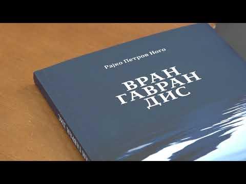 ДЕЛАТНОСТ ГРАДСKЕ БИБЛИОТЕKЕ НАСТАВИЛА ТРАДИЦИЈУ ОБЈАВЉИВАЊА