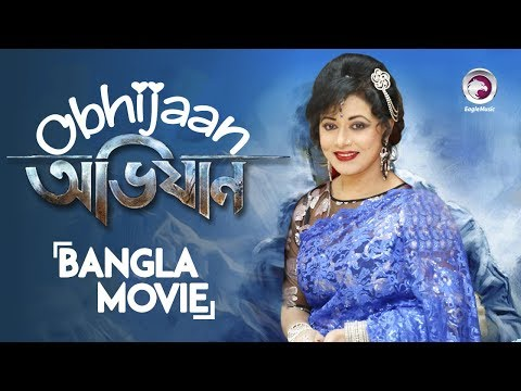 Obhijaan | Bangla Movie | Ilias Kanchan | Jashim | Ahmed Sharif | Rojina | অভিযান Full Movie 2018