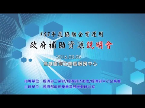 【企業大補帖】經濟部南部產業發展推動辦公室服務說明圖片