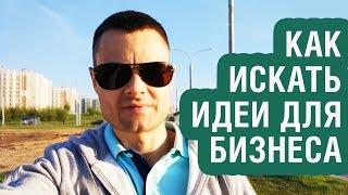 """Как нужно искать идеи для большого бизнеса. Почему """"заработать много денег"""" - плохой мотивирующий фактор при выборе,  каким делом заниматься.___ПОДПИСЫВАЙТЕСЬ НА КАНАЛ. Оставляйте комментарииДобавляйте в друзья : В контакте : http://vk.com/aleksei_budaevВ Одноклассниках: http://www.odnoklassniki.ru/aleksei.budaev На Facebook: https://www.facebook.com/aleksei.budaevВ Instagram: http://instagram.com/alekseibudaev/ На скайпе: aleksei.budaevМой бизнес : http://alekseibudaev.com/biznes/"""