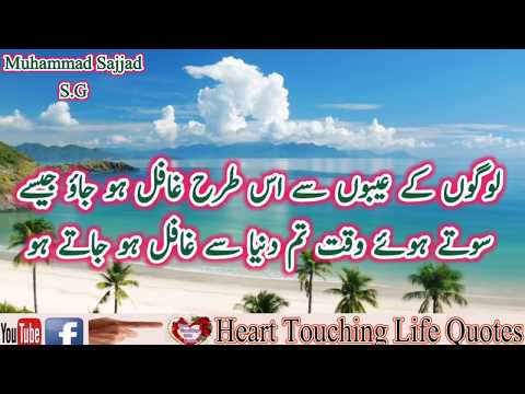 Heart Touching Life Quotes!life quotes!heart touching quotes!beautiful quotes!Urdu quotes!Pat 11