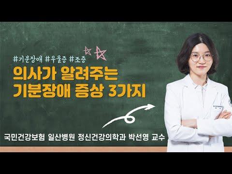 """[국민건강보험일산병원]""""기분장애"""" 정신건강의학과 박선영"""