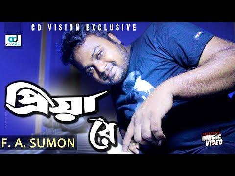 Download প্রিয়ারে   Priya Re   FA Sumon   Ziauddin Alam   Bangla Video Song   Bangla Song   CD Vision HD Mp4 3GP Video and MP3