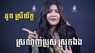 Khmer Travel -  Srey nai srey neang by Kim bunnat