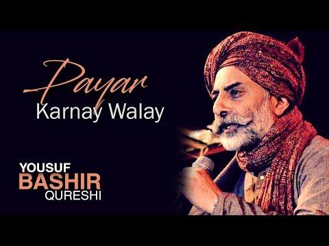 Yousuf Bashir Qureshi | Payar Karnay Walay | Poetry | Monday With YBQ