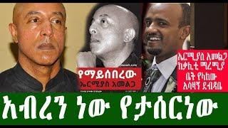 ኤርሚያስ አመልጋ ከቃሊቲ ማረሚያ ቤት የላከው አሳዛኝ ደብዳቤ   Ethiopia