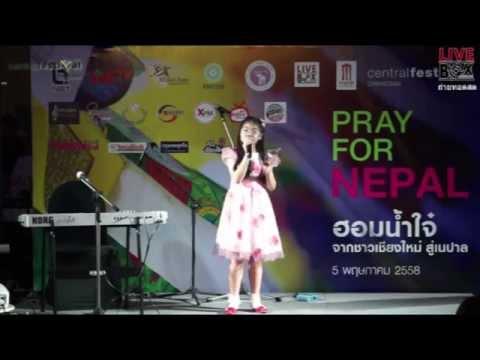 ฮอมน้ำใจ๋ จากใจชาวเชียงใหม่สู่เนปาล - PRAY for NEPAL - Part 03