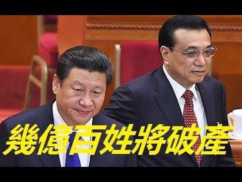 習近平或將放棄打腐、急救中國經濟、數億百姓面臨破產!