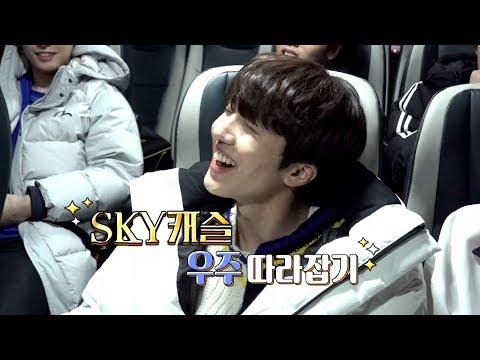 [미방분] SKY 캐슬 우주 따라잡기! (성대모사 천재 SF9) - Thời lượng: 3 phút, 26 giây.