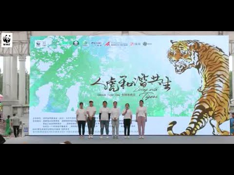 2021 Tiger Day Event