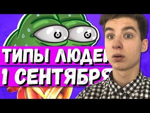 ТИПЫ ЛЮДЕЙ 1 СЕНТЯБРЯ (видео)