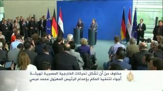 الخارجية المصرية توزع حيثيات الحكم بإعدام مرسي