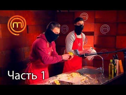 МастерШеф. Кулинарный выпускной. Выпуск 7. Часть 1 из 3 от 14.03.2018 - DomaVideo.Ru