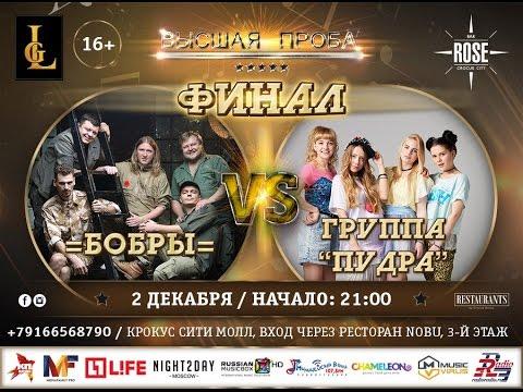 Финал (Пудра vs Бобры) Гости: Григорий Лепс и Александр Панайотов и Златаслава