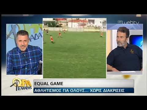 Η σημασία του equal game! | 26/06/2019 | ΕΡΤ