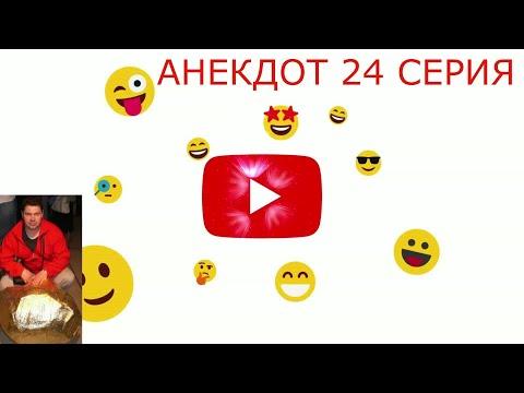Видео Анекдот Бездушный Человек