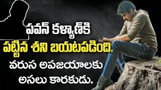 Video Reason Behind Powerstar Pawan Kalyan Bad Time | Agnathavasi Latest Update | YOYO Cine Talkies MP3, 3GP, MP4, WEBM, AVI, FLV Maret 2018