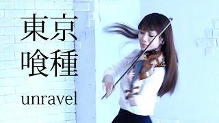Video TOKYO GHOUL - UNRAVEL (Violin Cover) - AYAKO ISHIKAWA MP3, 3GP, MP4, WEBM, AVI, FLV Juni 2018