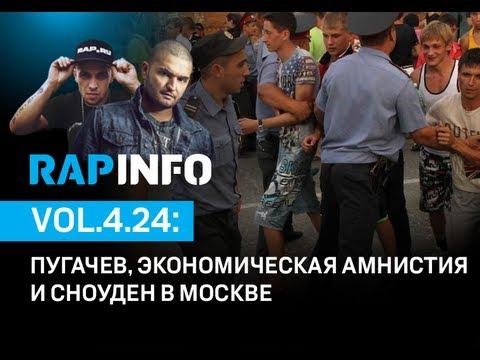 «Rap Info», Сезон 4, Выпуск 24: Пугачев, экономическая амнистия и Сноуден в Москве (2013)